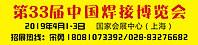 第三十三届中国焊接博览会