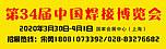 第34届中国焊接博览会