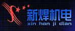 济南新焊机电设备有限公司